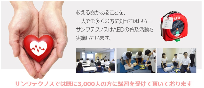 Aed と は